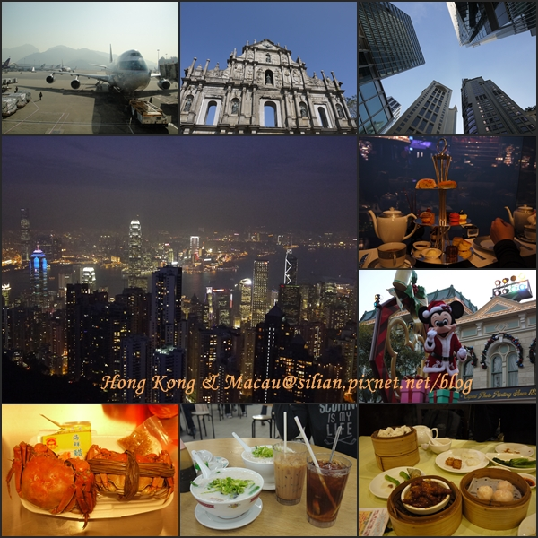 2011/12/11~16 HK & Macau