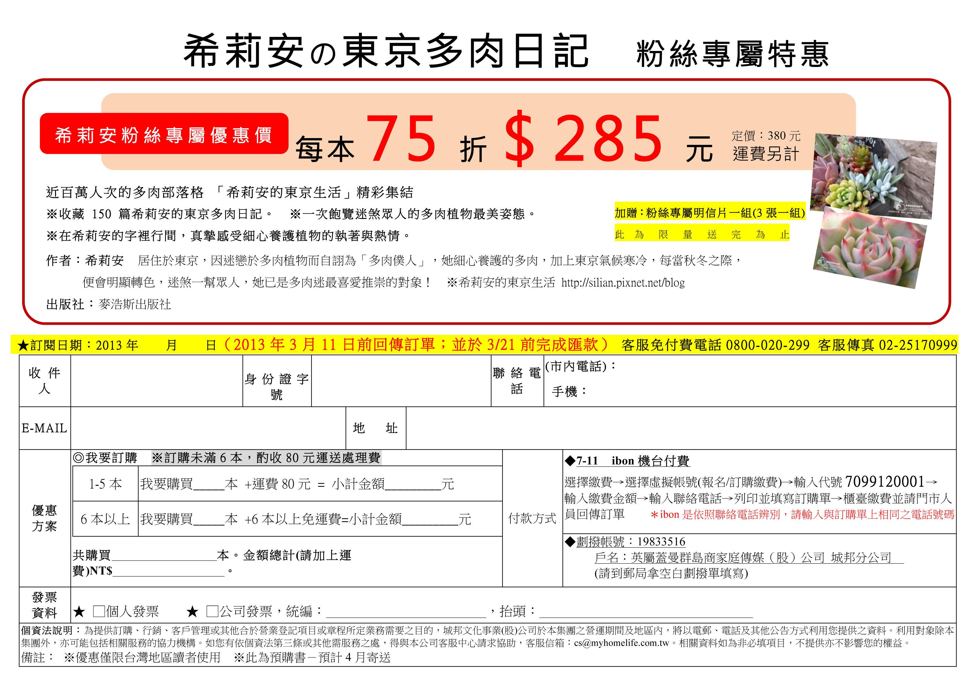 小希的多肉日記書網上預購單