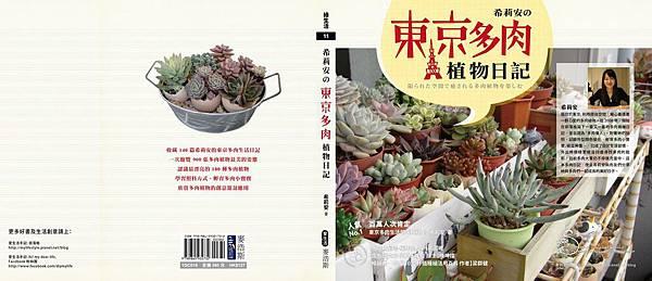 希莉安的東京多肉植物日記書