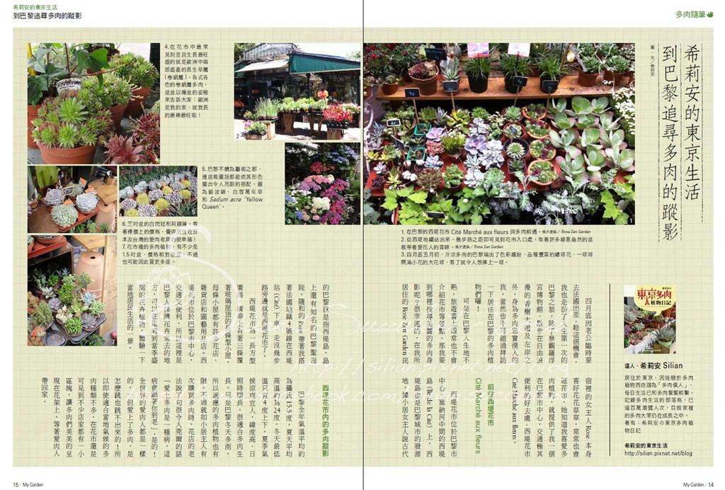 201308 花草遊戲第69期希莉安多肉專欄 Page 14 15