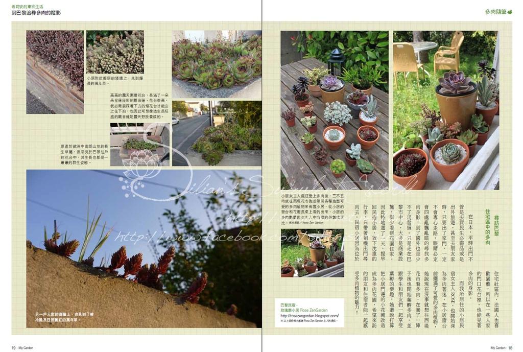 201308 花草遊戲第69期希莉安多肉專欄 Page 17 18