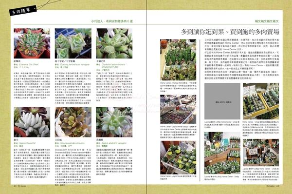 2012120 花草遊戲第65期希莉安多肉專欄