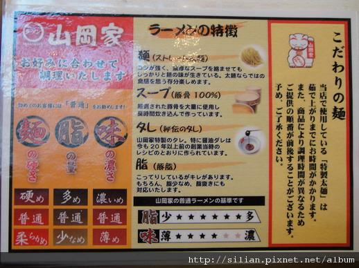 20100604 山岡家拉麵
