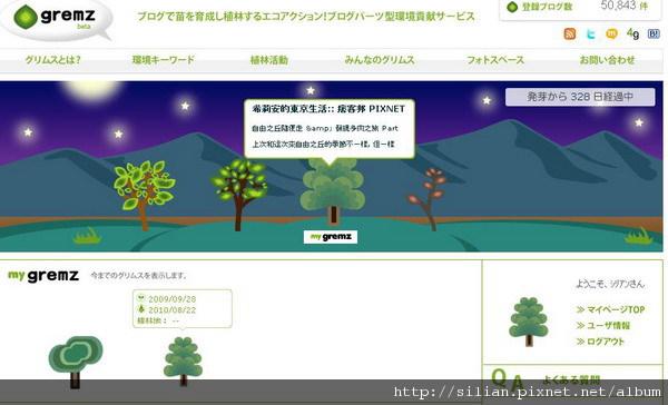 ECO TREE 2.jpg