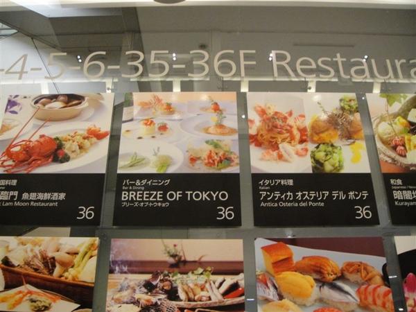 今天的生日大餐是在丸之內36F的Breeze of Tokyok 享用~