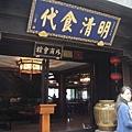 這間餐廳好大,我想應該是西塘最大的餐廳吧~