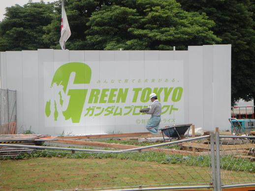 Green Tokyo~