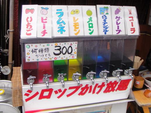 日本挫冰的果汁~