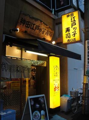 就是這一間江戸ッ子壽司 西口店
