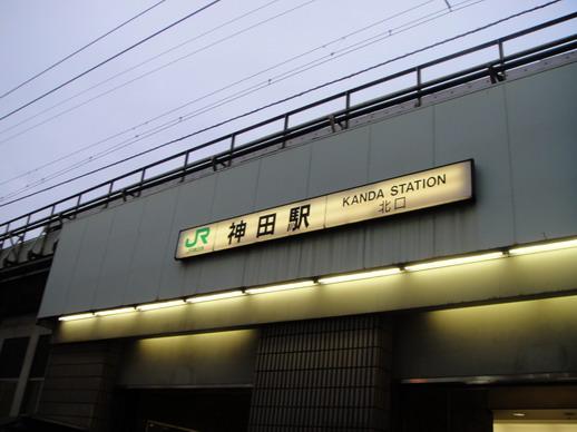 JR神田站西口