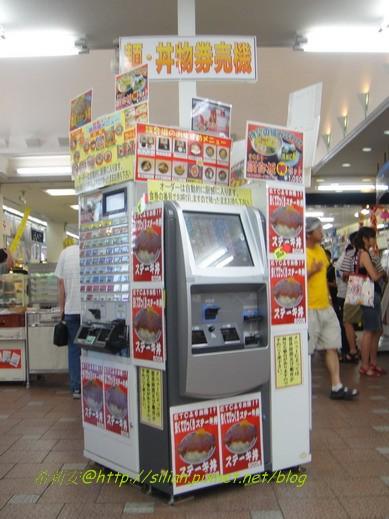 餐券販賣機