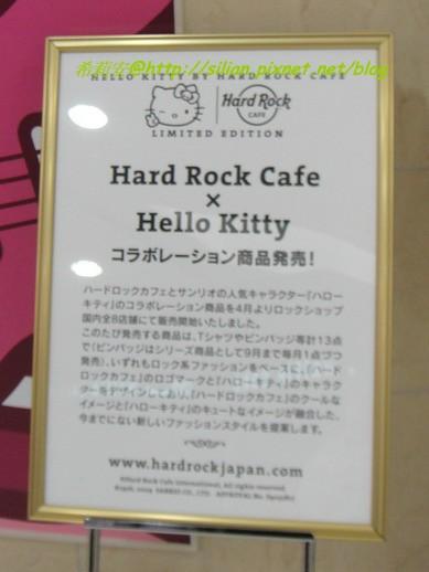 原來是Hard Rock 和 Hello Kitty 合作推出的企劃