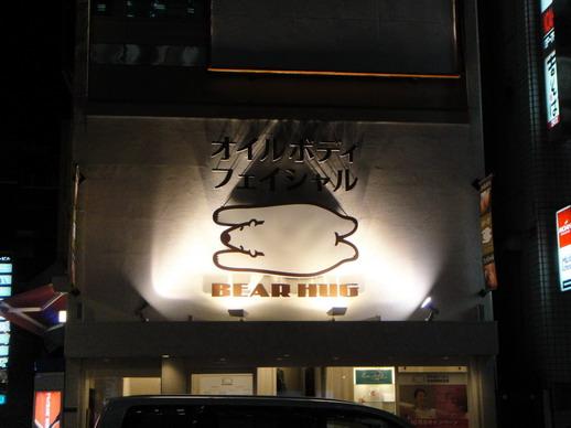 在赤阪發現有趣的看板