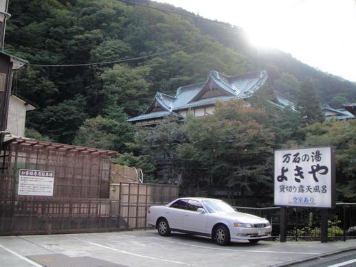往箱根湯本的路上一景