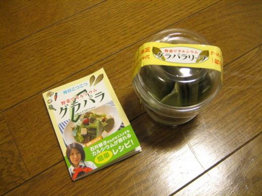 2008/11/20 含有豐富鈣和鎂的多肉野菜グラパラ終於被我找到了~一小盒十二片日幣298元