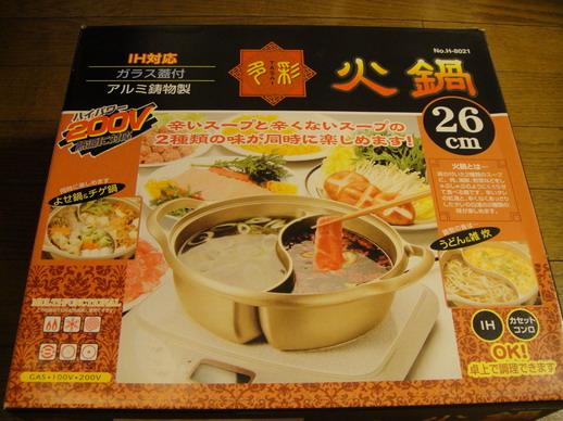在HOMES買到的鴛鴦火鍋鍋子
