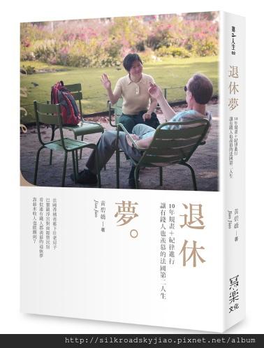 """""""退休.夢"""" 十年規劃,紀律進行,讓有錢人也羨慕的第二人生"""