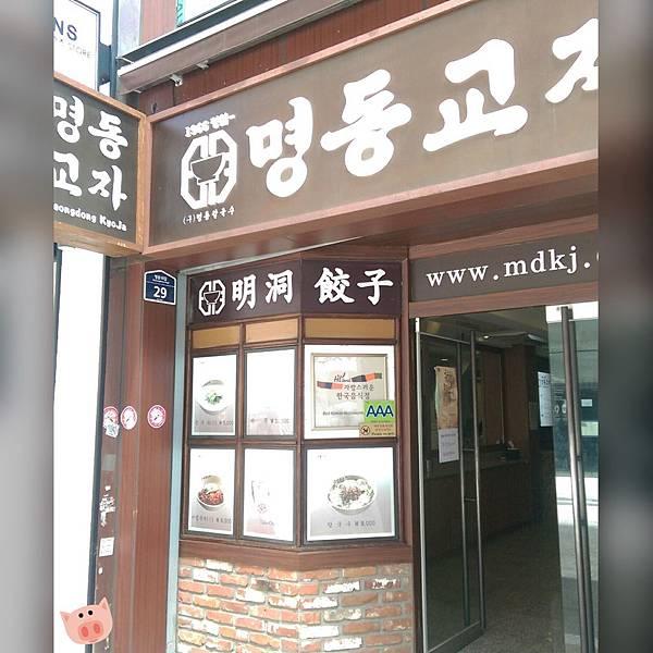 2016.05.19-01明洞餃子.jpg