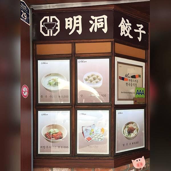 2016.05.19-02明洞餃子.jpg