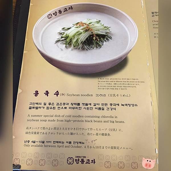 2016.05.19-11明洞餃子.jpg