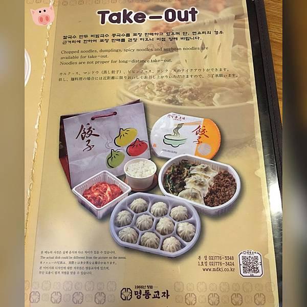 2016.05.19-12明洞餃子.jpg
