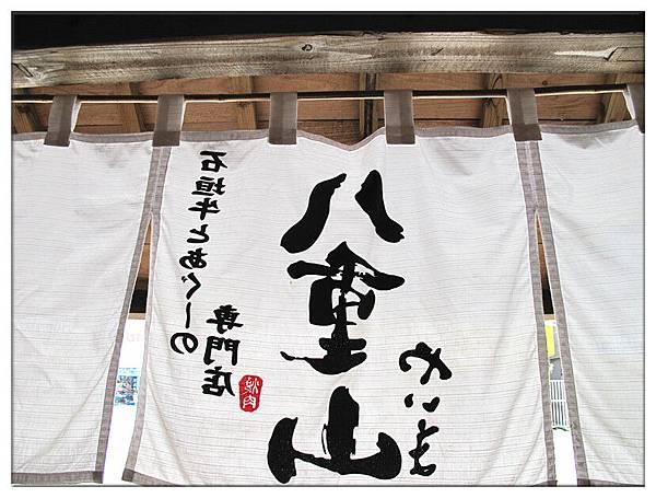 IMG_0338_副本