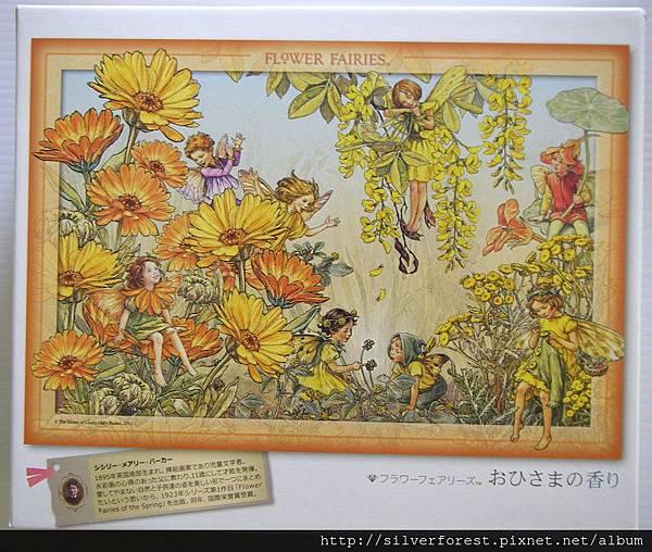 appleone 花仙子 太陽的香氣_1
