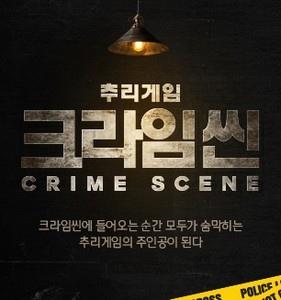 Crime Scene 犯罪現場 第二季.jpg