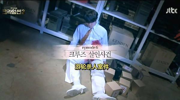 Crime Scene 犯罪現場  第二季-EP7.jpg