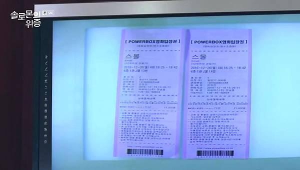 所羅門的偽證7.jpg