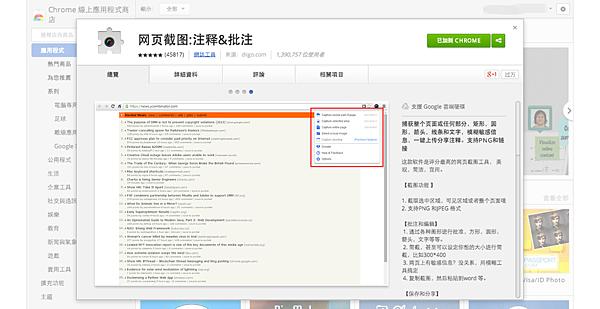 网页截图 注释 批注   Chrome 線上應用程式商店