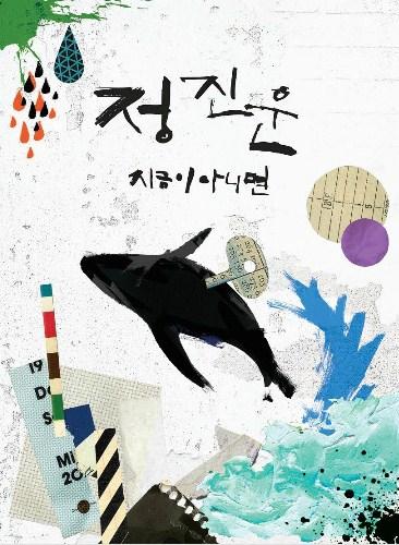 20111116_jinwoon_single.jpg