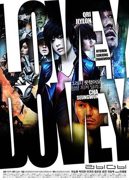 20111123_tara_loveydovey_poster_1.jpg