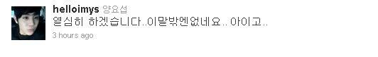 yo-seob-twitter1