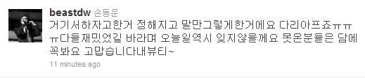 110402_dongwoon_tweet02