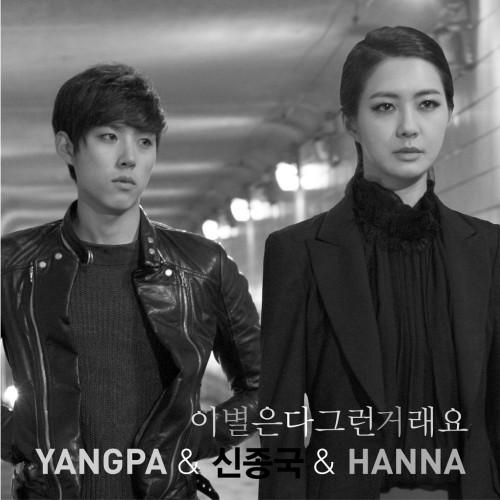 2012_04_23_Yangpa_MV