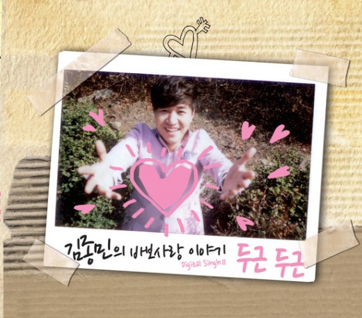 20120510_kimjongmin_pitapat