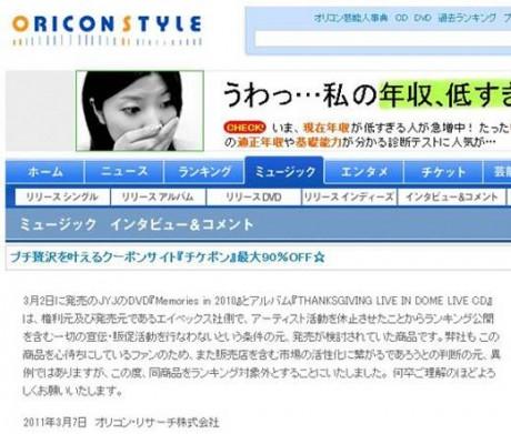 20110308_jyj_oricon_01-460x391