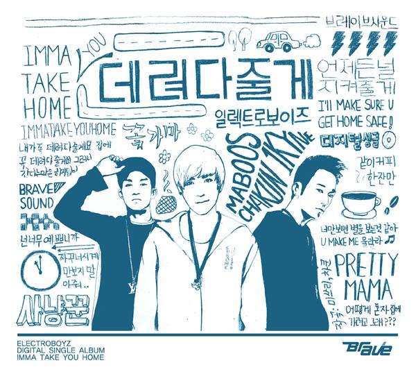 20120616_electroboyz_takeyouhome