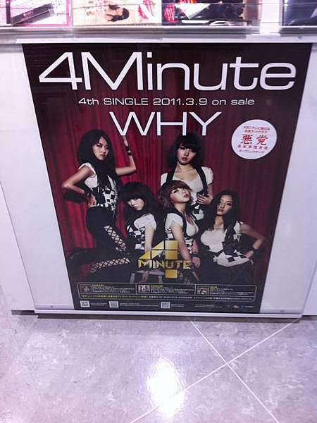 4minute-wjy-HVM-20110308