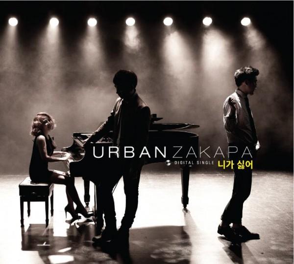 20120904_urbanzakapa_ihateyou-600x540