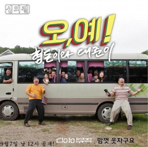 20120907_hyundondaejoon_ohyeah