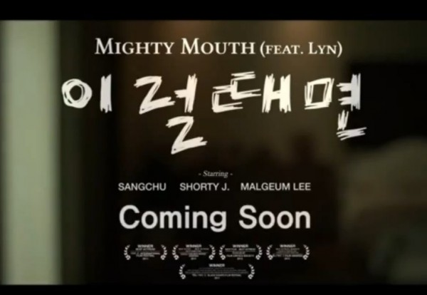 120916_mightymouth_teaser-600x414