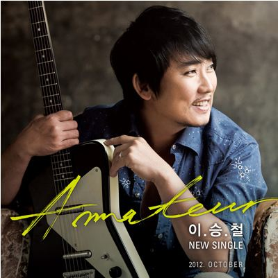 20120927_leeseungchul