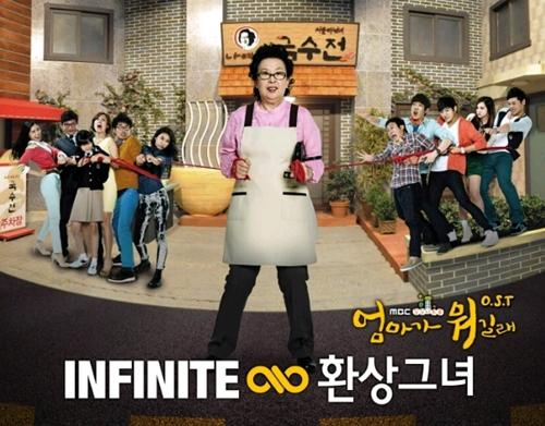 20121007_whatismom_infinite