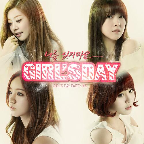 20121026_girlsday_dontforgetme