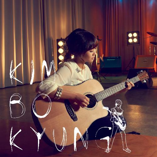 20121030_kimbokyung_laymyselfdown