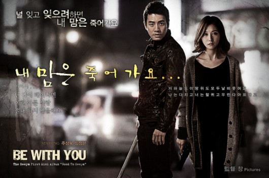 20121108_theseeya_bewithyou_mvposter2