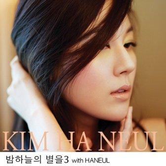 20110207_kim_ha_neul_1
