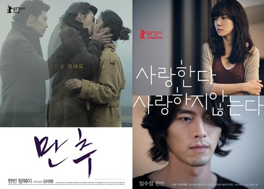 20110127_hyunbin2movies